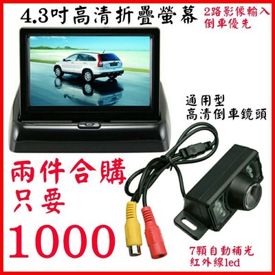 4.3吋倒車顯示器+通用型七顆紅外線LED倒車鏡頭/kk汽車