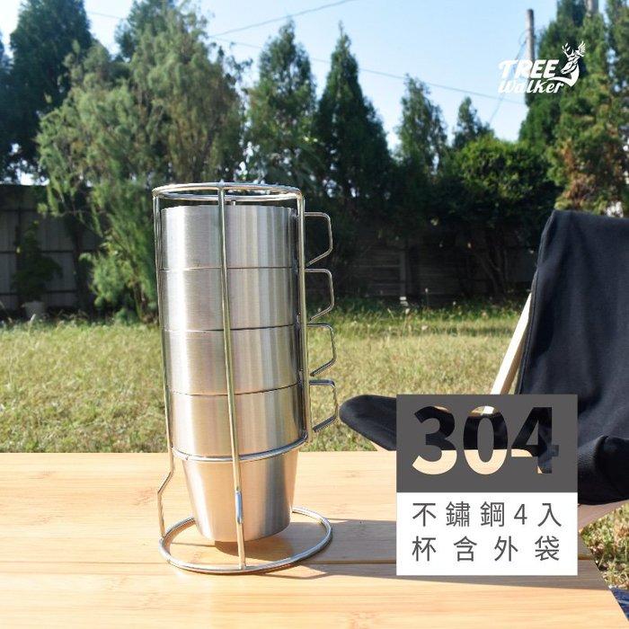 【Treewalker露遊】304不鏽鋼4入杯(含外袋) 附收納杯架 露營套杯 水杯茶杯酒杯 咖啡杯鋼杯 不燙手