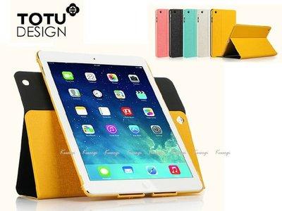 公司貨 TOTU Fluent iPad mini 1/2/3 Retina 旋轉分離式 側翻皮套 休眠喚醒 保護套