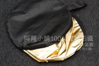 ~阿翔小舖~ 永諾進口面料 折疊式 二合一 反光板 大型80cm款 (可選金、銀 或 銀、白)