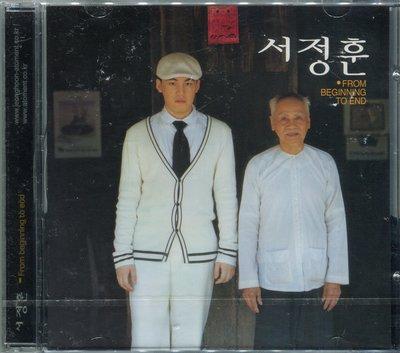 【嘟嘟音樂坊】Seo Jeong Hun - From Beginning to End 韓國版  (全新未拆封)