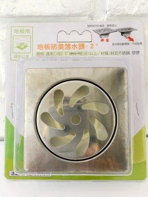 """不鏽鋼 方型地板防臭水門組-2""""   商品尺寸 長5, 寬8.5, 高8.5 【寶妮子】"""