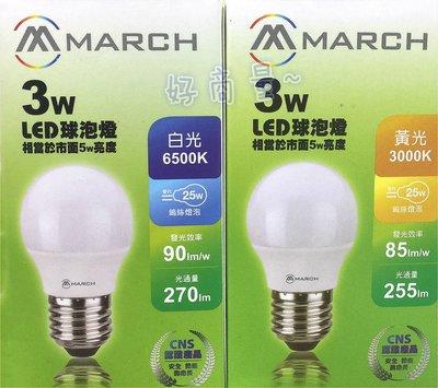 好商量~ 含稅 MARCH LED 3W 燈泡 E27 全電壓 保固一年 小夜燈