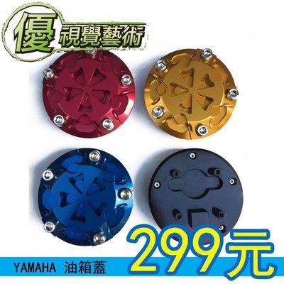 優 視覺藝術 YAMAHA 山葉 油箱蓋 (極致藍)
