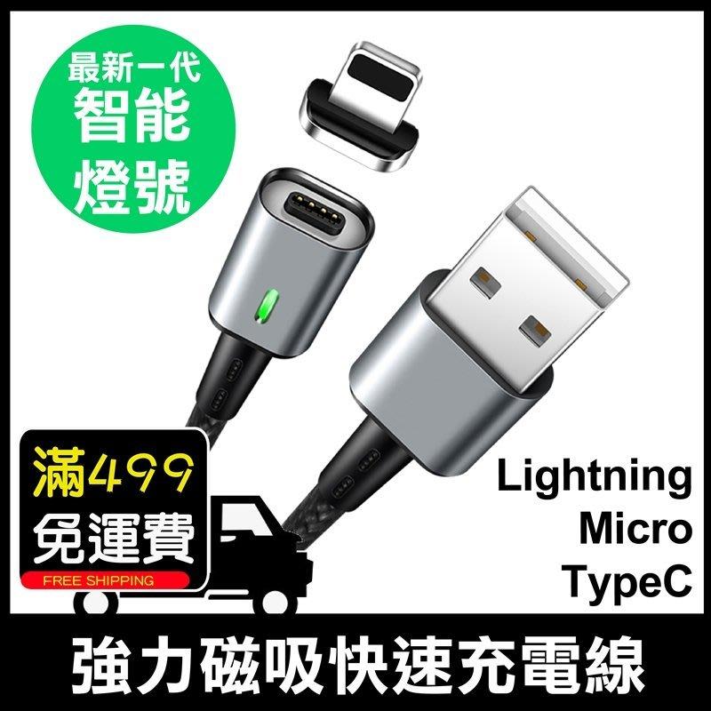 超強吸力 盲插 快充型磁吸 磁力充電線 磁力線 傳輸線 支援QC3.0 iPhone Type C Micro USB