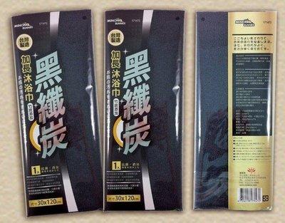米諾諾。黑纖炭加長沐浴巾/台灣製造