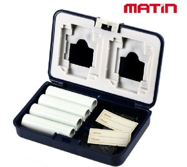 呈現攝影-MATIN MC5 電池記憶卡保存盒 低調藍 可5種規格記憶卡/3號4號 電池8顆 公司貨 ※