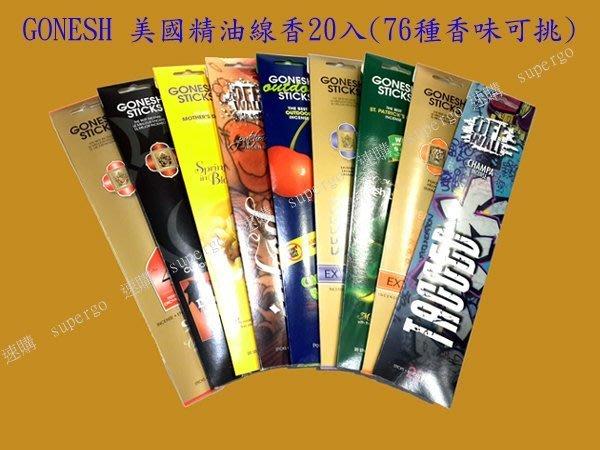 K-6【超低價50元/包】GONESH 美國精油線香20入(76種香味可挑)另有100入裝線香&線香板