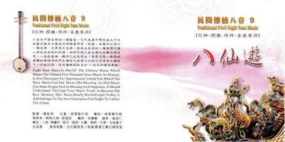 妙蓮華 CG-8209 民間傳統八音-八仙遊 CD