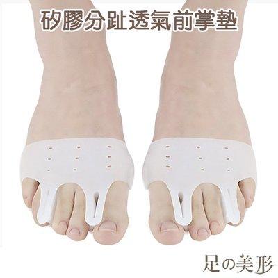 足的美形 矽膠分趾透氣前掌墊 (1雙)