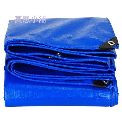 防水篷布 遮雨布 防曬布 天幕 炊事帳 戶外加厚防雨布防水防曬 車斗蓋布 3米x5米