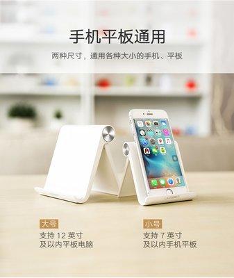 【桃園翔好數位】綠聯 手機平板支架 桌上型支架 充電支架 送充電線 iphnoeX 安卓 ipad