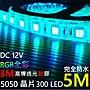 89露營光 LED燈條專賣店 5米 RGB LED燈條 3...