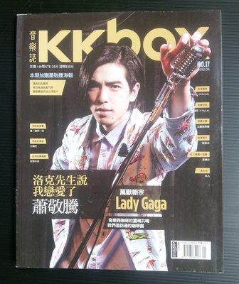 【舊愛買】二手雜誌 KKBOX音樂誌 蕭敬騰/Lady Gaga雙封面NO.17加贈蕭敬騰海報