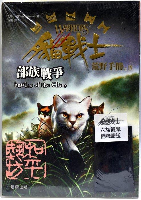 晨星出版~全新品貓戰士荒野手冊之四:部族戰爭