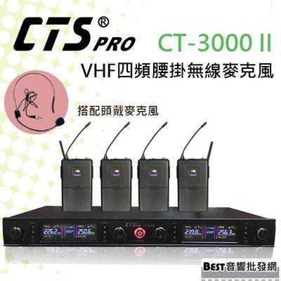 ((貝斯特批發))*(CT-3000 II)四頻無線麥克風(頭戴腰掛)會議開會.同時使用4支不干擾