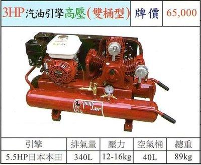 ╭☆優質五金☆╮全新 台灣製3HP 高壓 雙桶型 寶馬 汽油 引擎式 空壓機 空氣壓縮機
