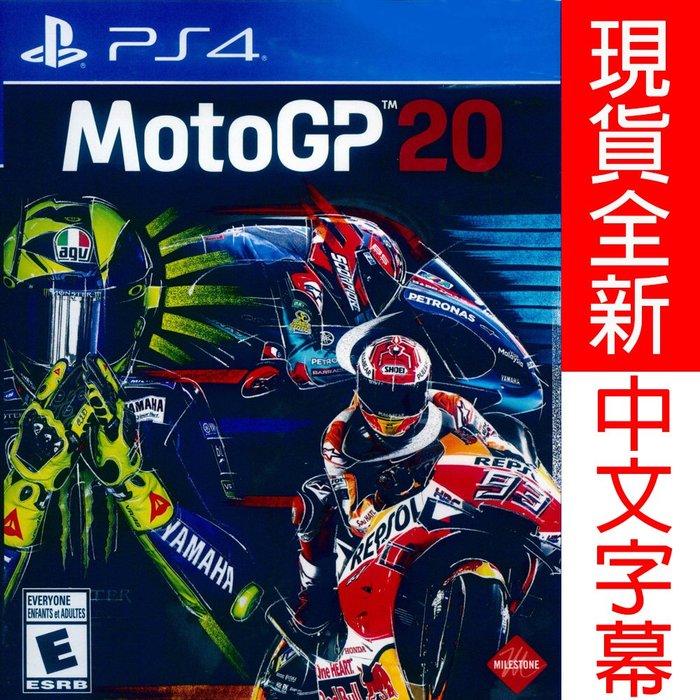 【一起玩】PS4 世界摩托車錦標賽 20 中英文美版 MotoGP 20