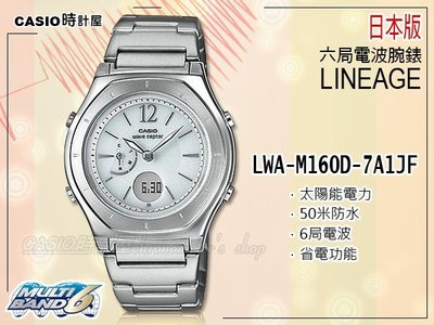 CASIO LINEAGE系列_LWA-M160D-7A1 JF_日本版_水藍_優雅典藏太陽能電波女錶