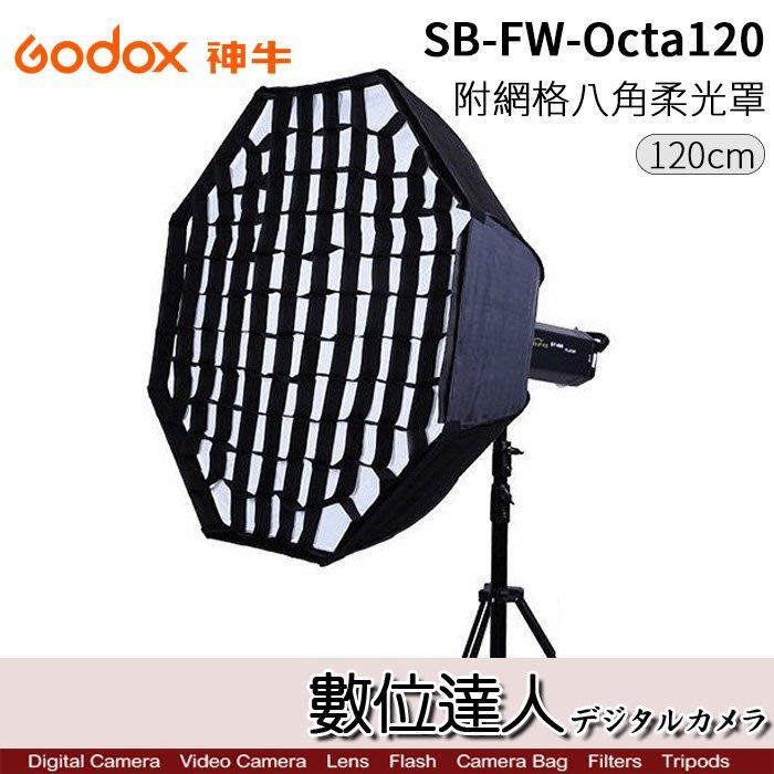 【數位達人】Godox 神牛 SB-FW-Octa120 八角 網格 柔光罩 Bowens卡口 / 無影罩 120cm