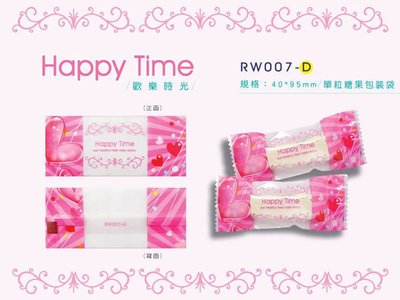 【Happy Time 歡樂時光 糖果內袋-D款】4*9.5公分.花生糖.杏仁糖.牛軋糖袋.軟糖.年糖.松子糖