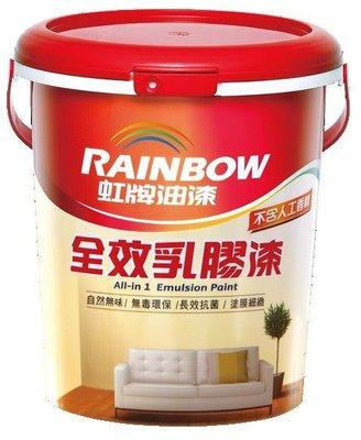 ~金光興修繕屋~虹牌 全效乳膠漆 內牆乳膠漆 清新無味*--1加侖