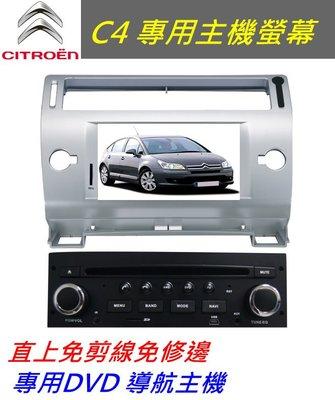 雪鐵龍 C4 主機 音響 專用機 DVD USB 藍牙 導航 倒車影像 汽車音響 螢幕主機 手機同步 Citroen螢幕