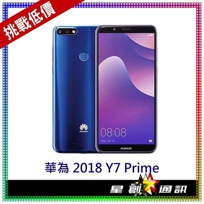 ☆星創通訊☆ 空機 華為Huawei Y7 Prime 3G/32G 八核心 指紋辨識 雙卡機 新機 全新未拆
