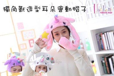 ☆[Hankaro]☆流行爆款超萌毛絨會動耳朵獨角獸卡通造型帽