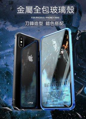 【超商店到店免運費】iPhoneX/Xs/XR/8Plus/7Plus/8/7 雙面玻璃萬磁王手機殼
