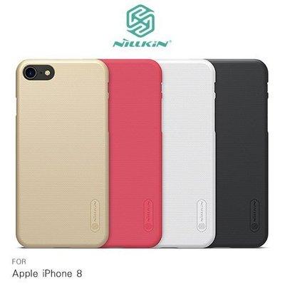 APPLE iPhone 8 NILLKIN 超級護盾 硬殼 抗指紋 背蓋 磨砂殼 保護殼 手機殼 背殼
