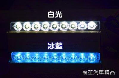 【福笙汽車精品】高品質 / 高亮度 / 防水 / LED 日行燈 (晝行燈) 9顆冰藍光燈 / 另有白光