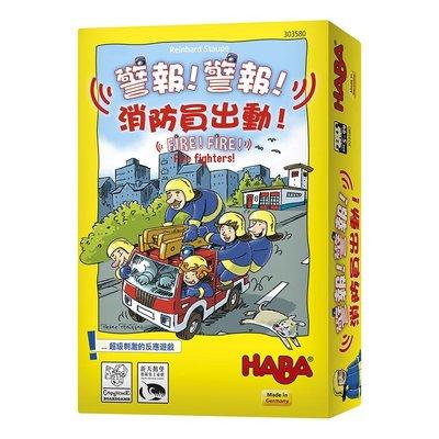 大安殿實體店面 送牌套 警報警報消防員出動 Fire Fire Fire Fighters 繁體中文正版益智桌遊