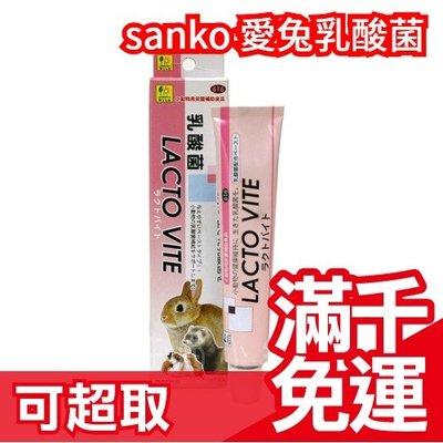 【sanko 愛兔乳酸菌 50g】日常保健 養身 乳酸菌整腸膏 天竺鼠、兔子、黃金鼠、龍貓❤JP Plus+