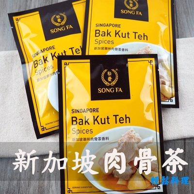松發 新加坡潮州肉骨茶香料 (單包) 小甜甜食品