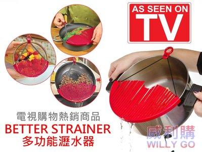 【喬尚拍賣】BETTER STRAINER 多功能瀝水器