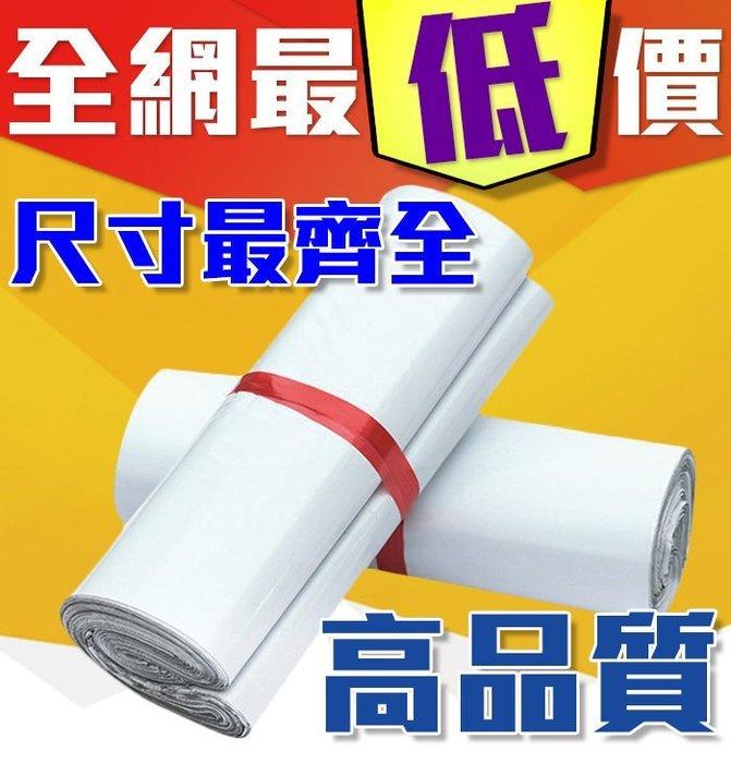 【傻瓜批發】(白10號) 38*52高品質快遞袋 1捲100個破壞袋包裝袋 自黏袋OPP袋便利袋 超商取貨 包材 亮白色