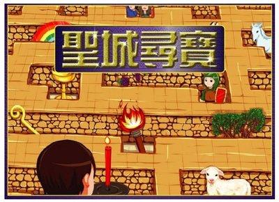 大安殿實體店面 聖城尋寶 Holy City Treasure Hunt 繁體中文正版益智桌遊