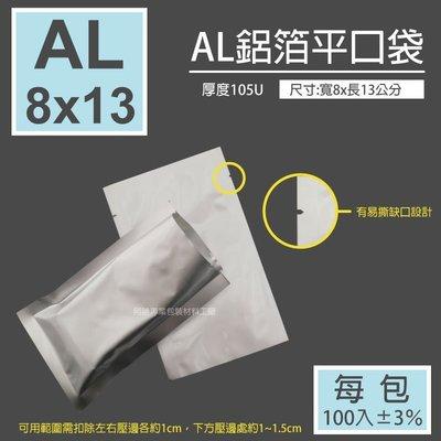 【阿勝專業包裝材料工廠】8x13公分鋁箔三面封袋,鋁箔平口袋,訂做彩色印刷鋁箔真空袋