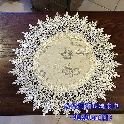*金緹刺繡玫瑰桌巾-小圓形 30x30...