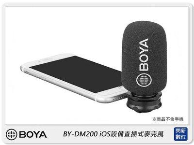 ☆閃新☆BOYA BY-DM200 iOS適用 直插式 立體聲電容麥克風 (公司貨)
