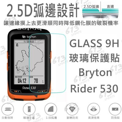 Bryton 530 玻璃保護貼 硬度9H 螢幕保護貼 鋼化膜 碼錶保護貼
