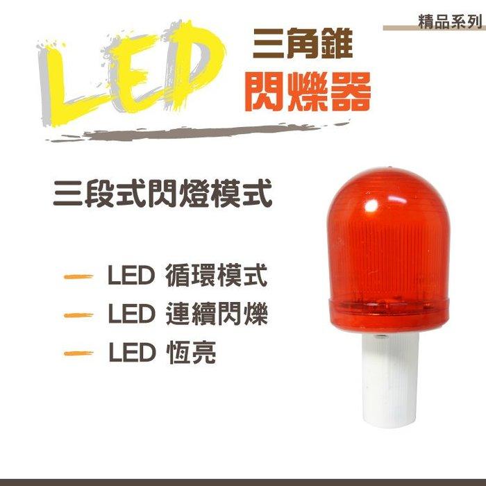 精品系列 三角錐 LED 閃爍器/警示燈/閃燈/交通錐/安全燈/工程/工地/路口/危險地區/施工路段/多種用途
