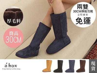 格子舖*【AA6-20】暖暖2WAY可反摺內裡同色厚挺毛料30CM長筒雪靴雪地靴 4色現貨