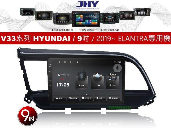 通豪汽車音響 JHY V33系列 現代 HYUNDAI / 9吋 / 2019~ ELANTRA 專用安卓機