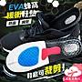 走走去旅行99750【HC313】EVA蜂窩緩衝鞋墊 ...
