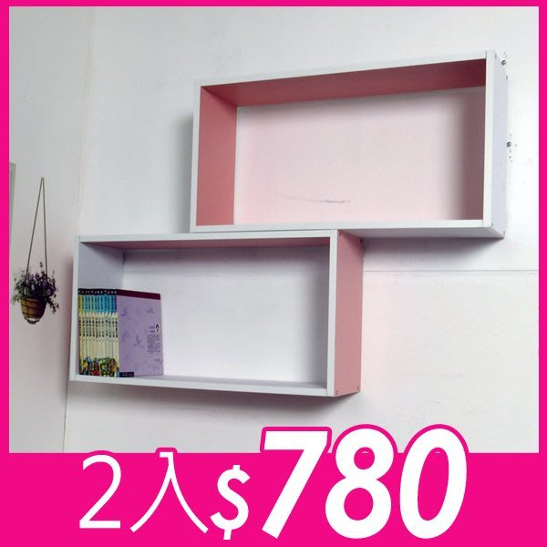 收納櫃 壁架 壁櫃 櫃子 收納架 展示櫃 書架 層架 層板 壁板 櫥櫃 置物櫃 書櫃  A34長型 B34正方型