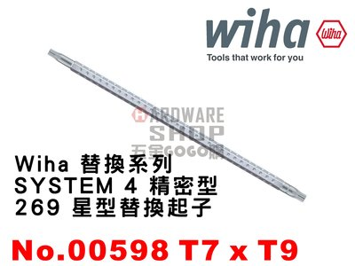 德國 Wiha SYSTEM 4 269 星型 TORX® T7 T9 NO.00598 精密 替換式 起子芯