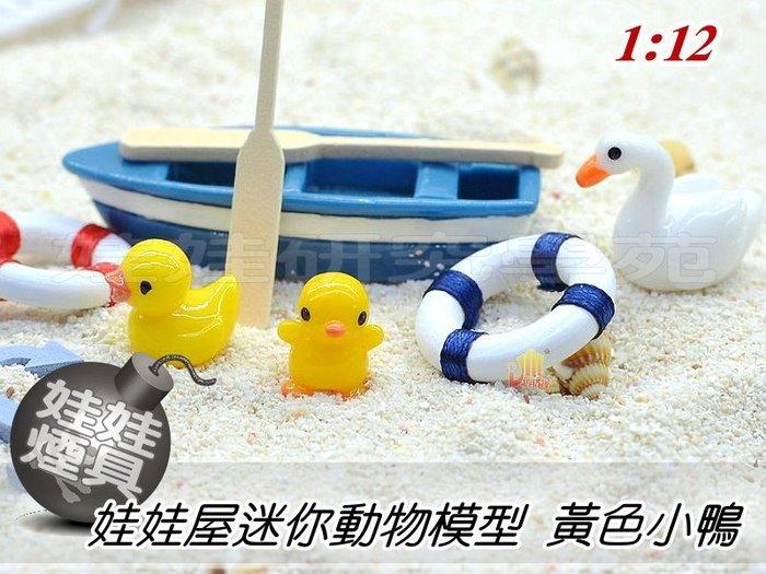 ㊣娃娃研究學苑㊣滿499元免運費 娃娃屋迷你動物模型 黃色小鴨(單售價) (DIY15)