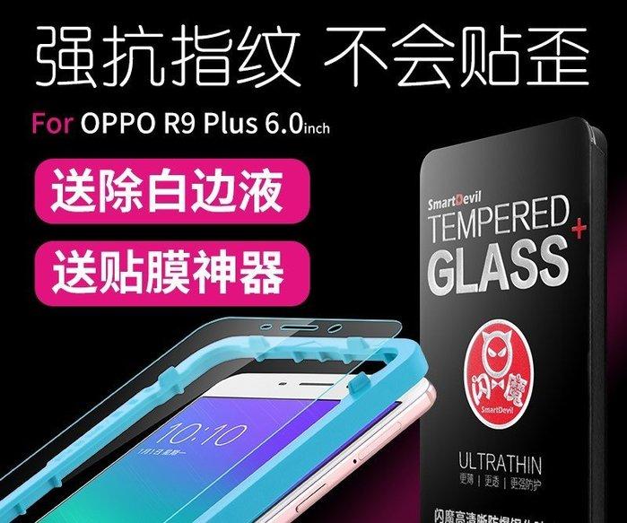 閃魔 OPPO R9 Plus全屏鋼化膜 高清防指纹 送貼膜神器+白邊處理液 保護膜手機貼膜鋼化玻璃膜 愛購小舖